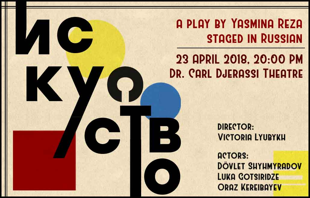Theater Play: Искуство (a Play staged in Russian)
