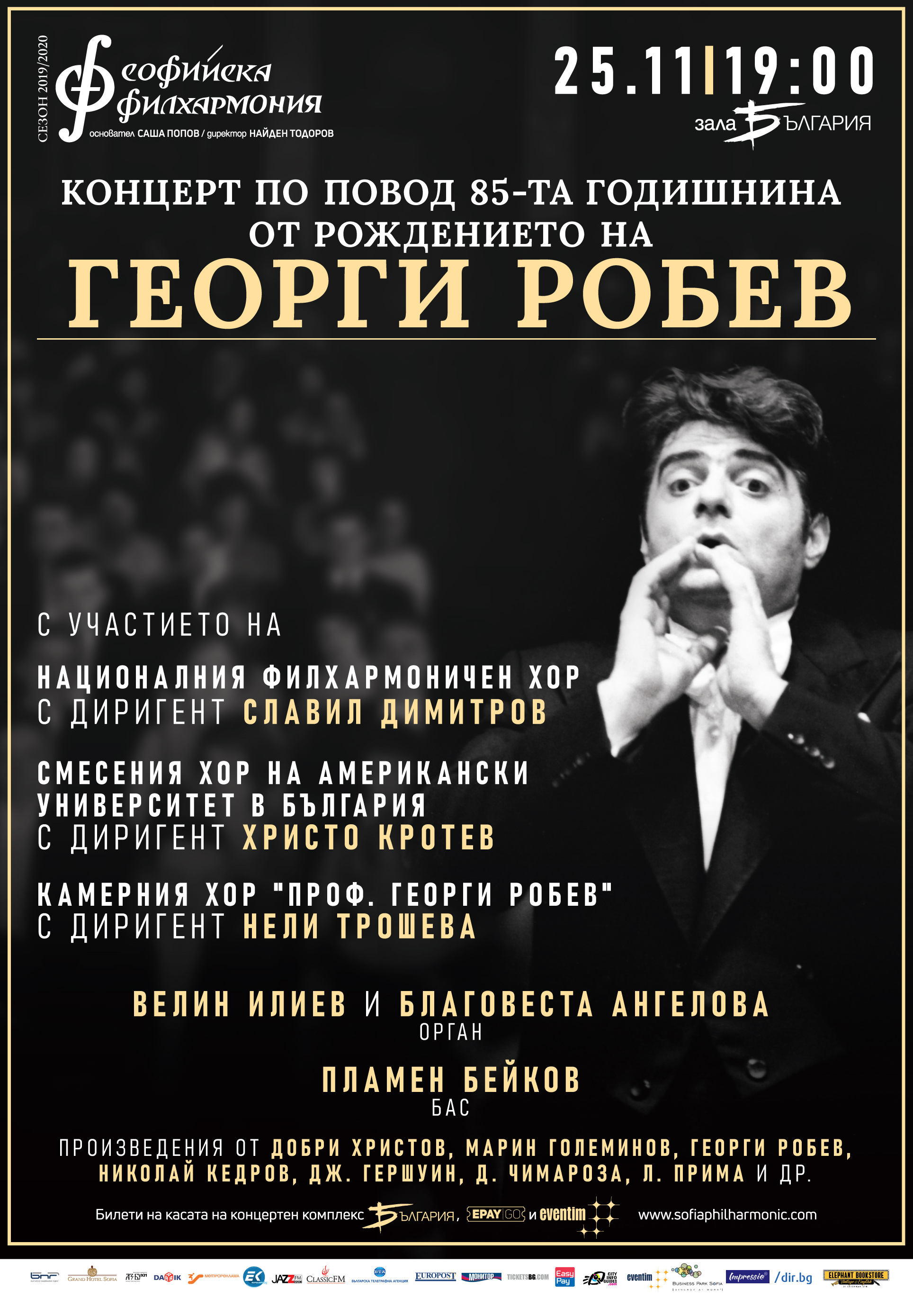 Concert Dedicated to the 85th Anniversary of Prof. Georgi Robev
