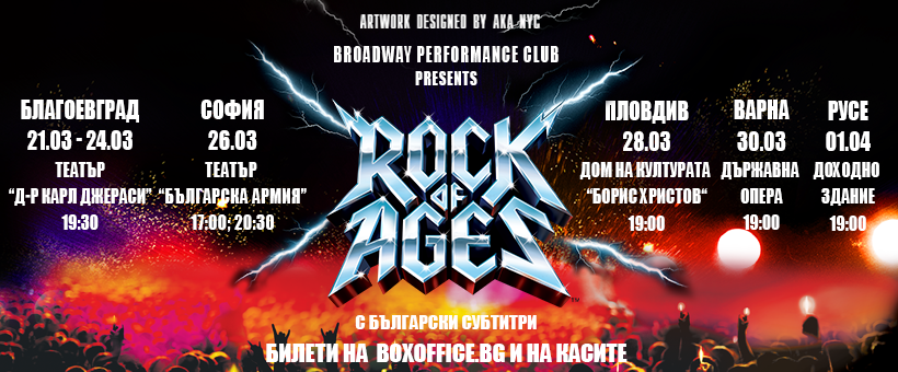AUBG Musical: Rock of Ages - Premiere