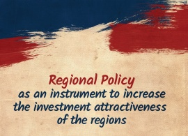 Regional policy as an instrument to increase the investment attractiveness of the regions - a Lecture by Dr. Lilyana Pavlova, Minister of Regional Development and Public Works. April 26, 2016