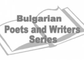 "Bulgarian Poets and Writers Series: ""Writing as a Road Trip"", by Zachary Karabashliev, March 15, 2017"