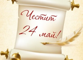 24 May - Day of the holy brothers Cyril and Methodius, of the Bulgarian alphabet, education and culture and of Slavic literature